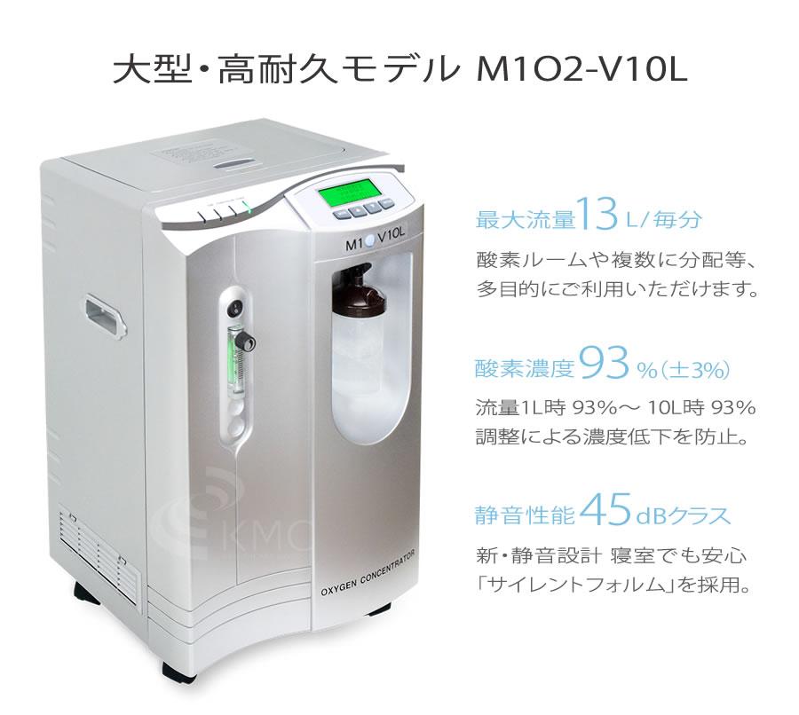 大型・高耐久モデル M1O2-V10L