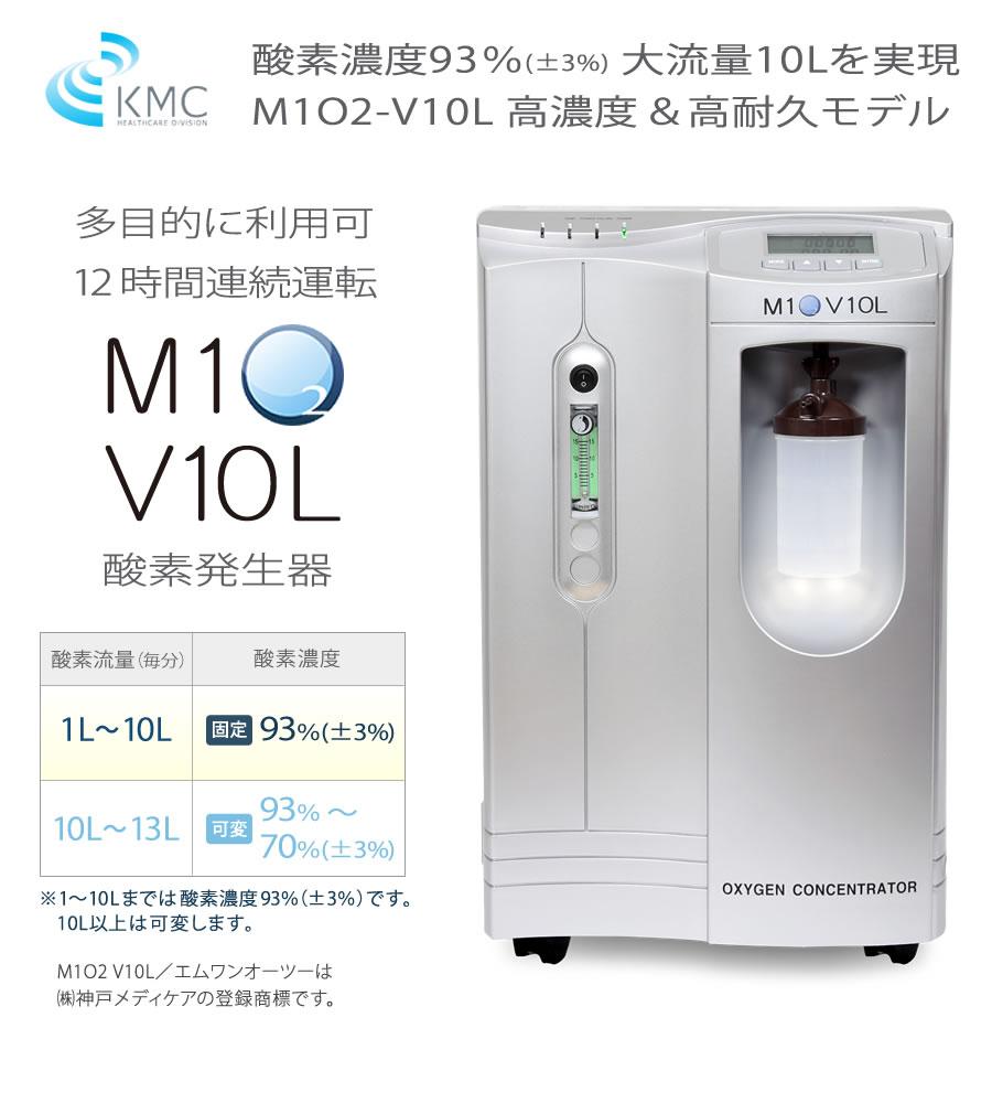 M1O2-V10L(エムワンオーツーヴイ10エル)長時間連続運転対応モデル