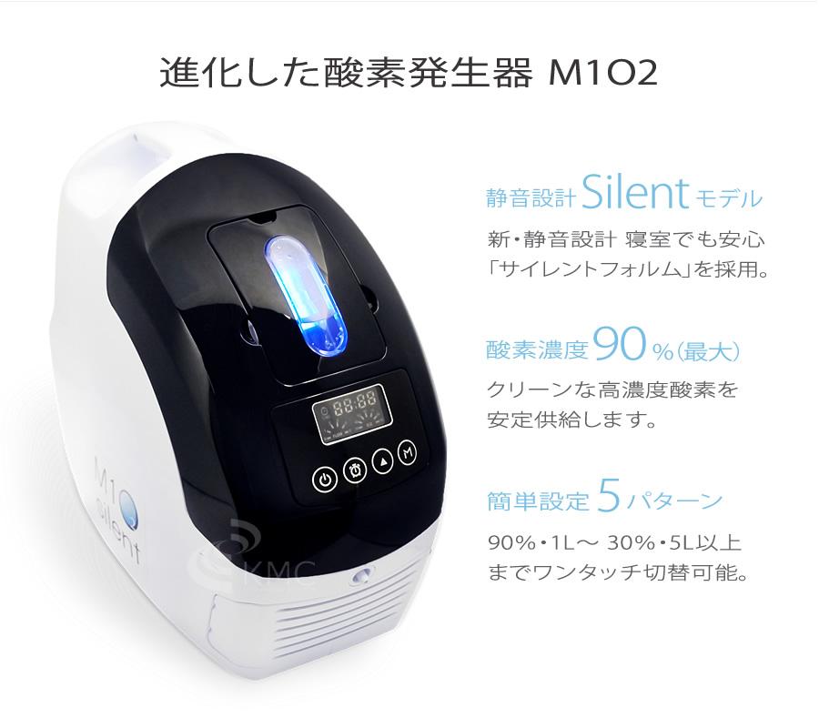 進化した酸素発生器 M1O2