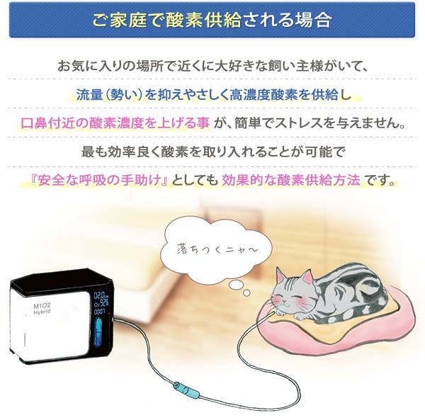 ご家庭で酸素供給される場合,口鼻付近の酸素濃度を上げる事