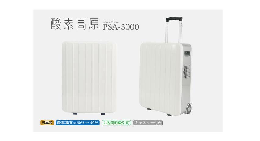 酸素高原 PSA-3000 すべての人に酸素の力を