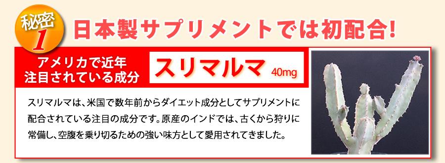 スリマルマ 日本製サプリメントでは初配合