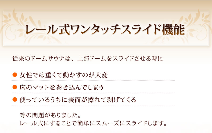 レール式ワンタッチスライド機能【日本製】遠赤外線ドームサウナ プロフェッショナル