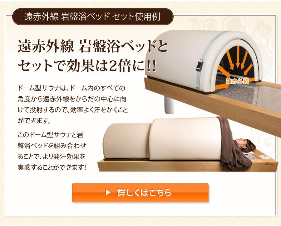 遠赤外線岩盤浴ベッドセット使用例