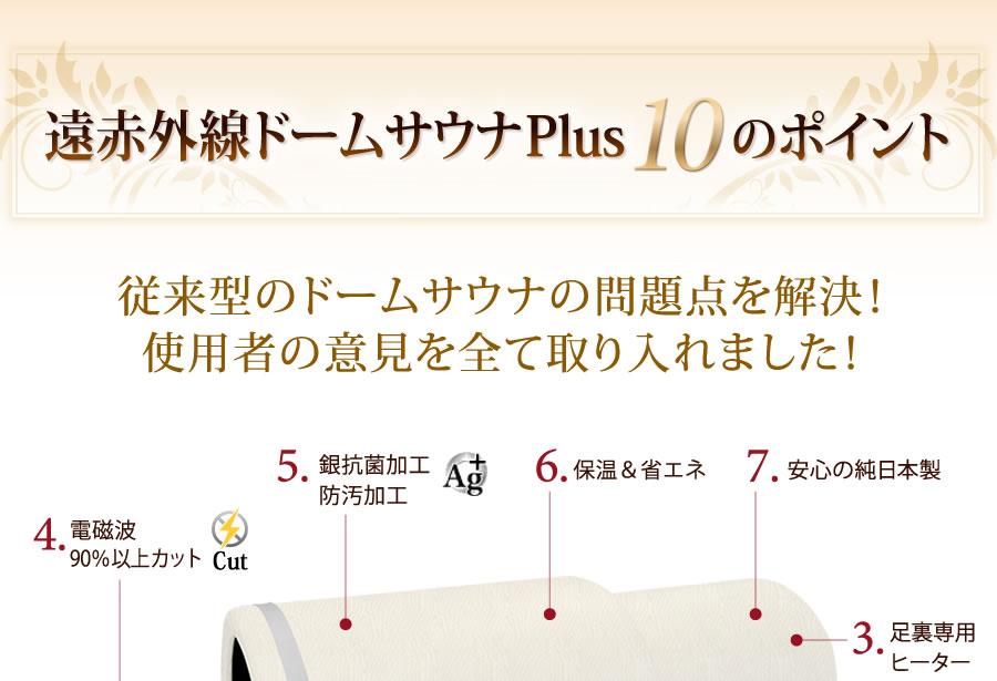 【国産】遠赤外線ドームサウナ プロフェッショナル プラス10のポイント