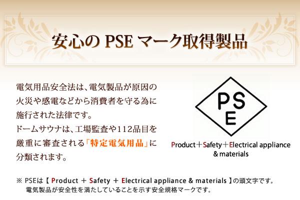 安心のPSEマーク取得製品