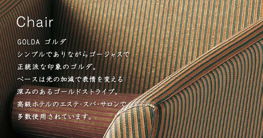 シンプルありながらゴージャスで正統派な印象のゴルダ。高級ホテルのエステ・スパ・サロンで多数使用されています。