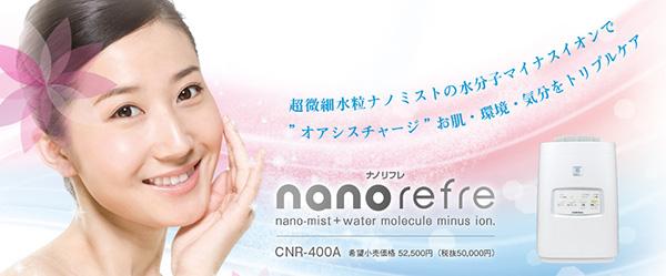 """超微細水粒ナノミストの水分子マイナスイオンで""""オアシスチャージ""""お肌・環境・気分をトリプルケア"""