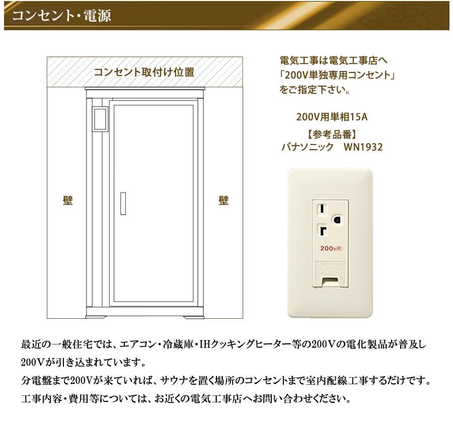 電源・コンセント