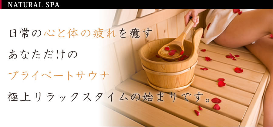 ホームサウナ 家庭用〜業務用 2人〜3人