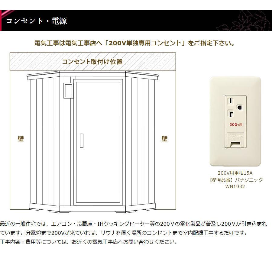 コンセント・電源
