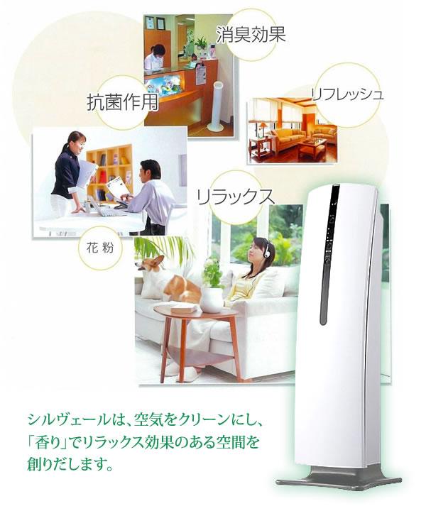シルヴェールは、空気をクリーンにし「香り」でリラックス効果のある空間を創りだします。