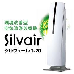 環境改善型 空気清浄芳香機 Silvair シルヴェール T-20