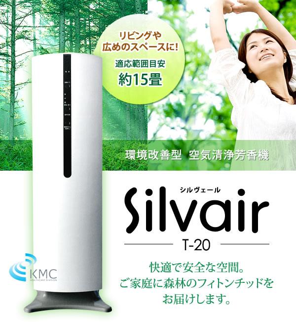 環境改善型 空気清浄芳香機 シルヴェール T-20