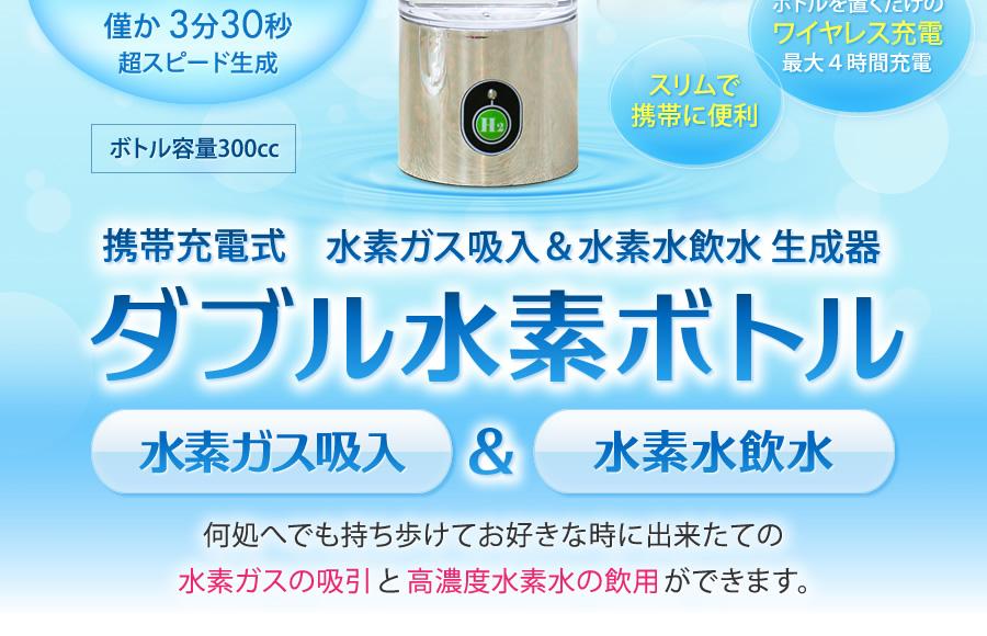 【携帯充電式】水素ガス吸入&水素水飲水生成器 ダブル水素ボトル