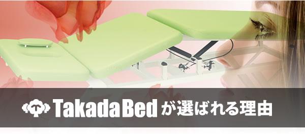 takada bed が選ばれる理由