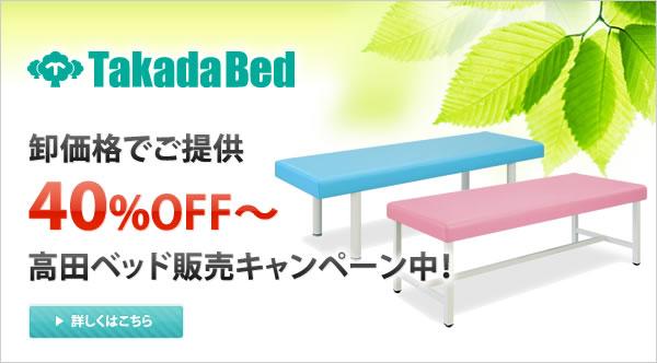 卸価格でご提供!40%OFF〜高田ベッド販売キャンペーン中!