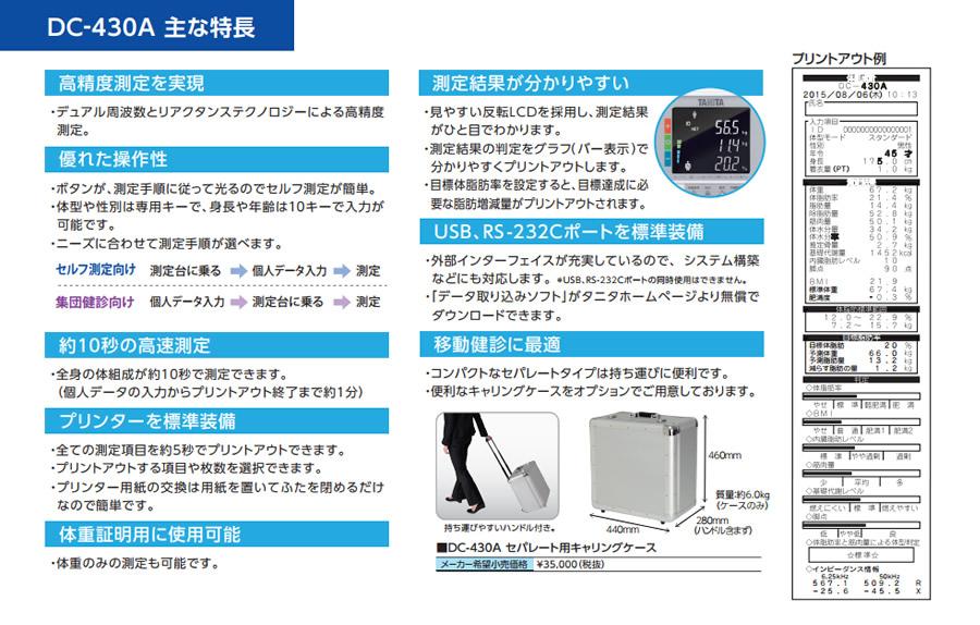体重、体組成を同時測定 業務用体組成計のスタンダードモデルDC-430A