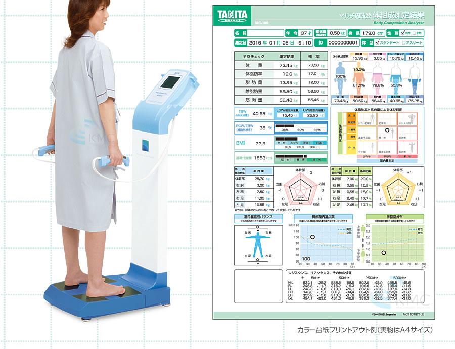 タニタ(TANITA)業務用マルチ周波数体組成計 MC-180