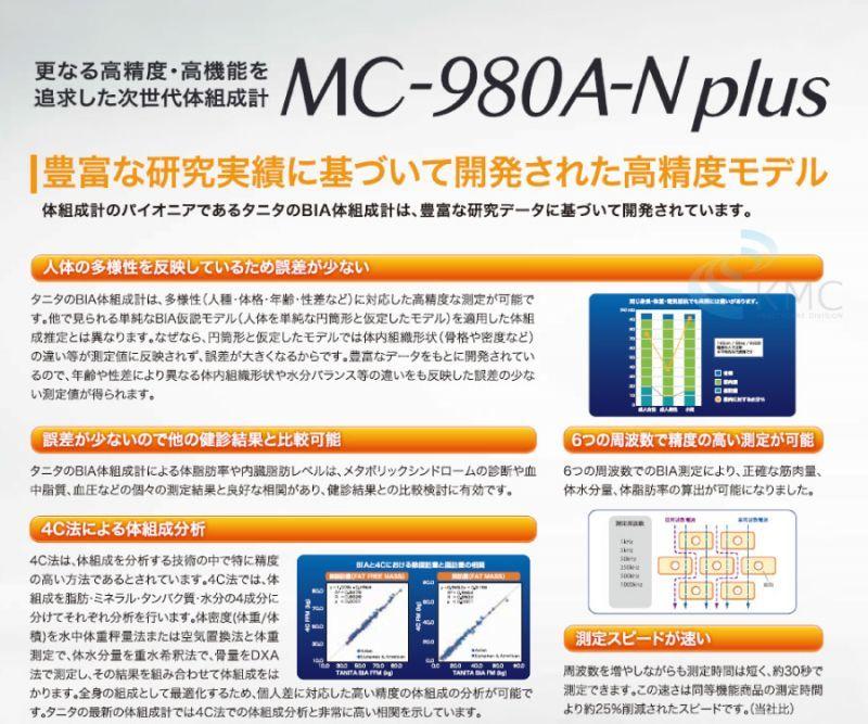 業務用体組成計のフラッグシップモデル 業務用マルチ周波数体組成計 MC-980A plus 特長