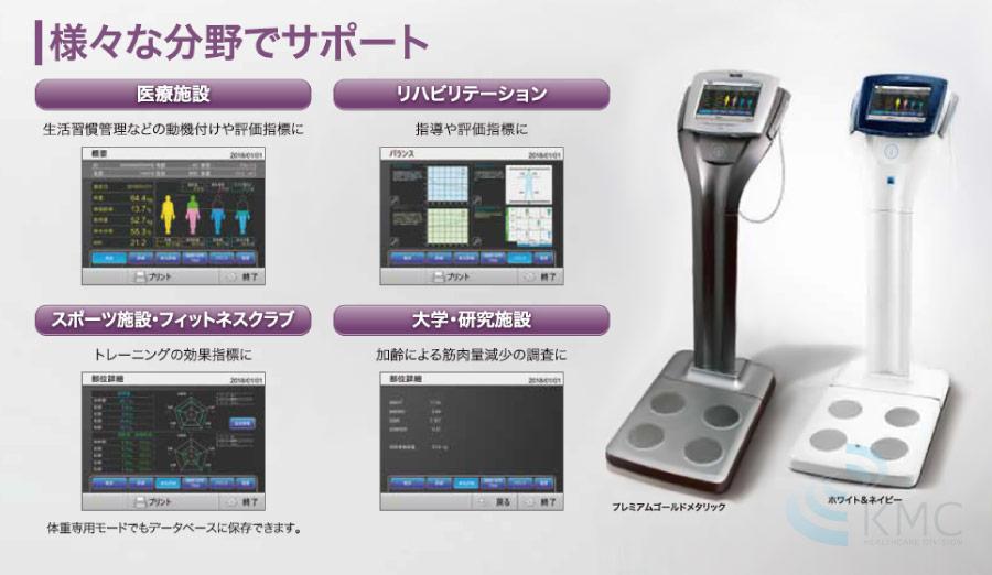 業務用体組成計のフラッグシップモデル 業務用マルチ周波数体組成計 MC-980A plus 様々な分野でサポート