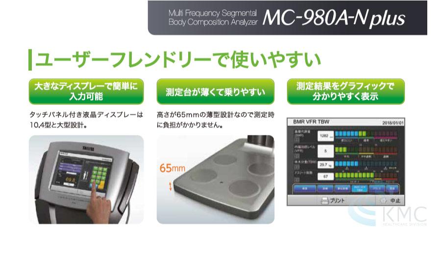 業務用体組成計のフラッグシップモデル 業務用マルチ周波数体組成計 MC-980A plus ユーザーフレンドリーで使いやすい