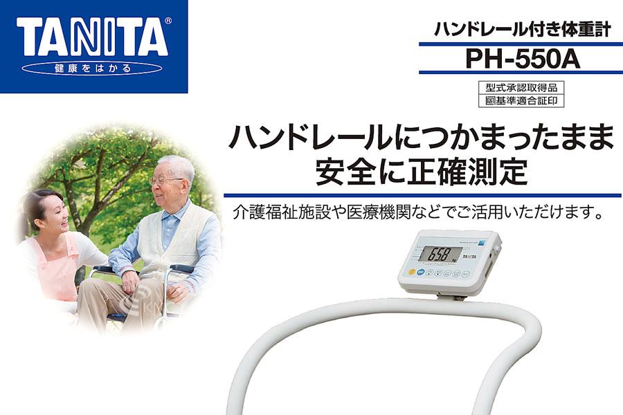 タニタ(TANITA)ハンドレール付き体重計 PH-550A