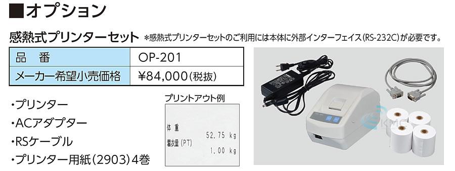 オプション 感熱式プリンターセット