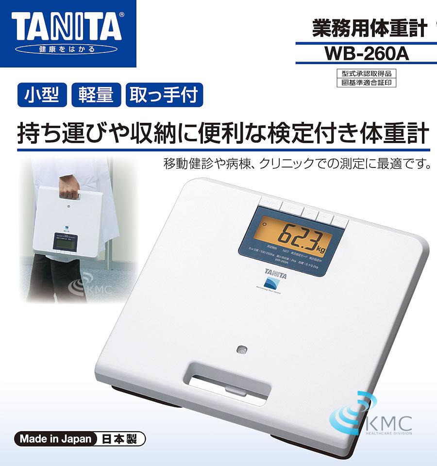 持ち運びや収納に便利な検定付き体重計